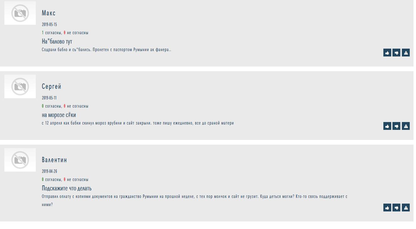 Отзывы о EURO PASPORT на otzyvy.org.ua