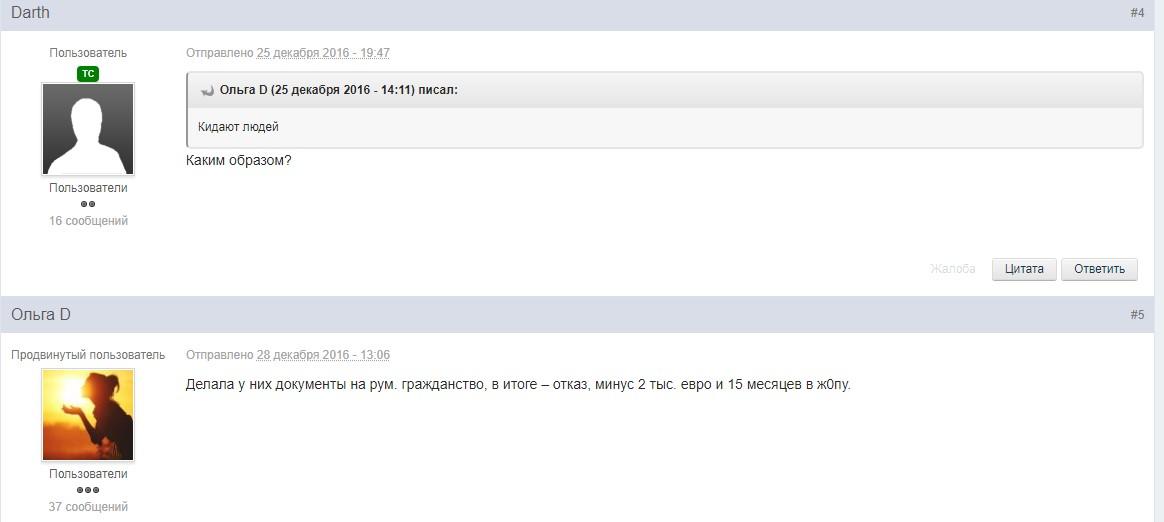 Отзыв о EUUA на forum-eu.com