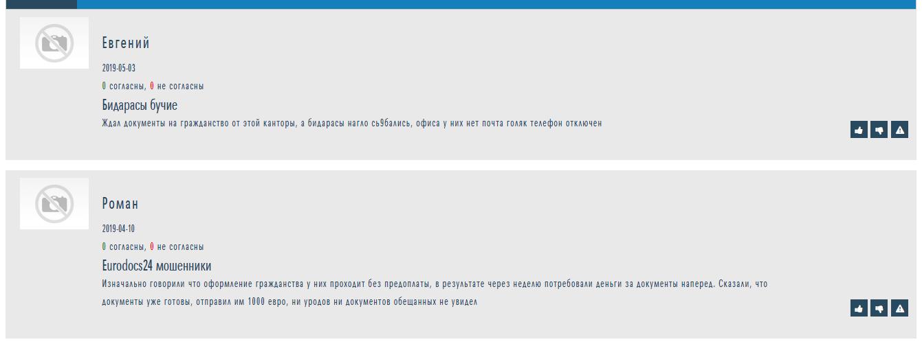 Отзывы о Еurodocs24 на otzyvy.org.ua