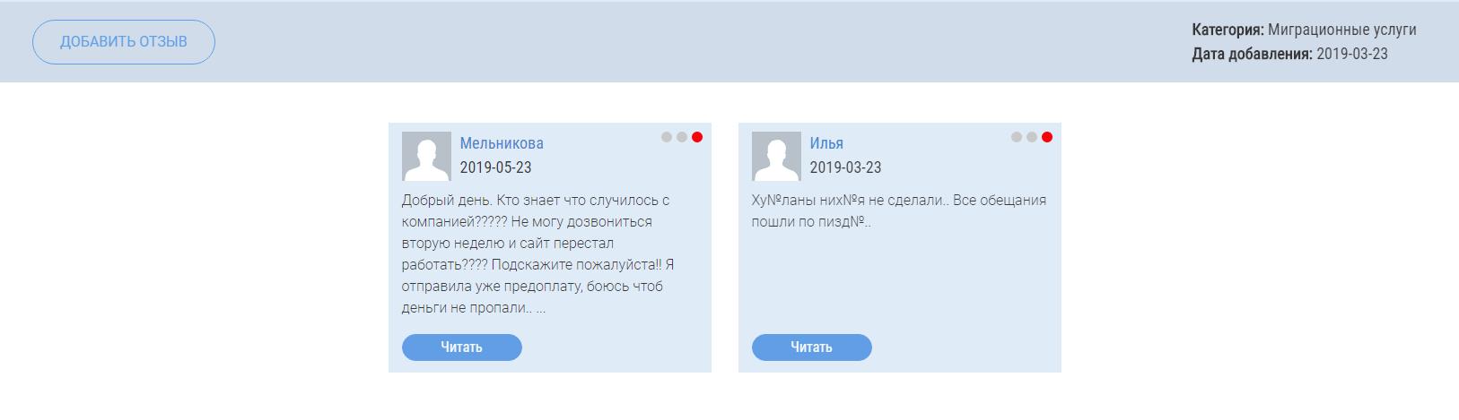 Отзывы о Аscaniya на glav-otzyv.ru