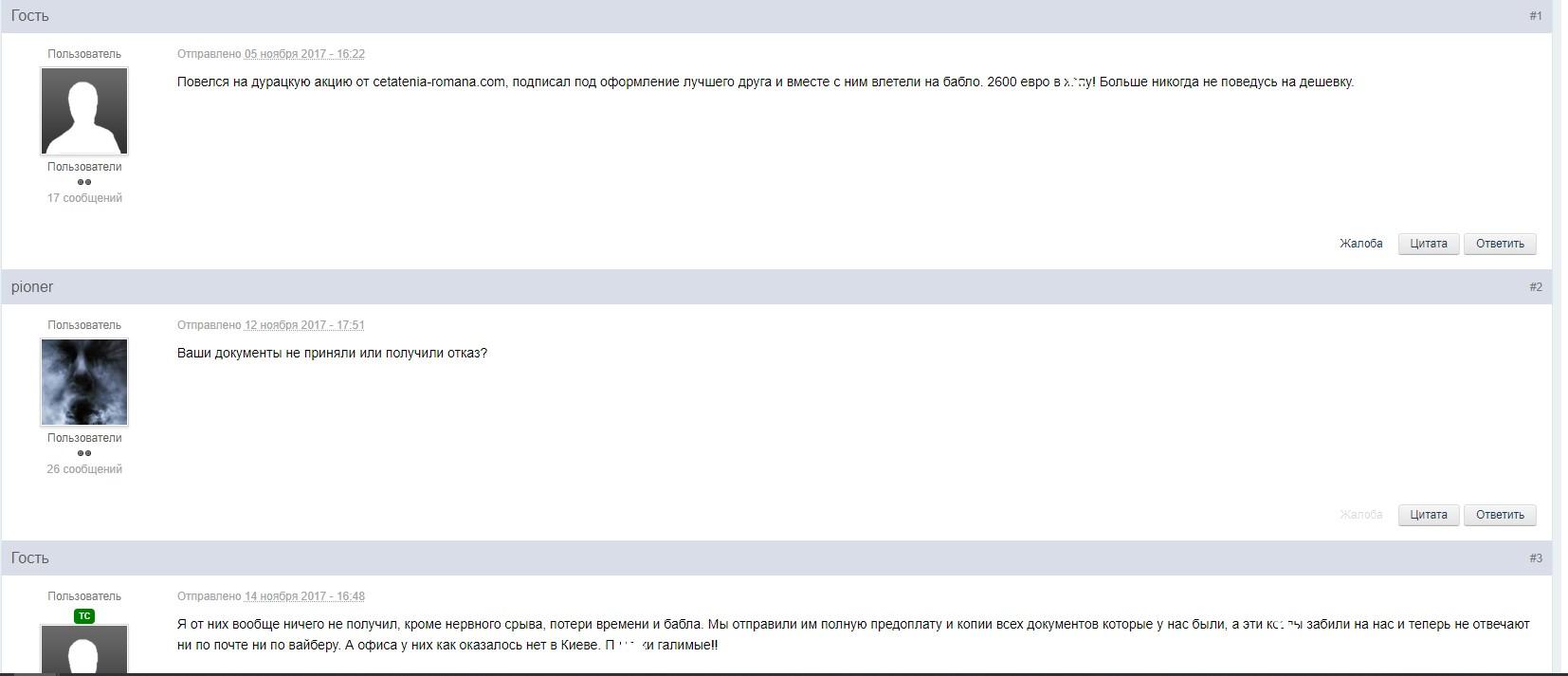 Отзыв о Cetatenia Romana на forum-eu.com