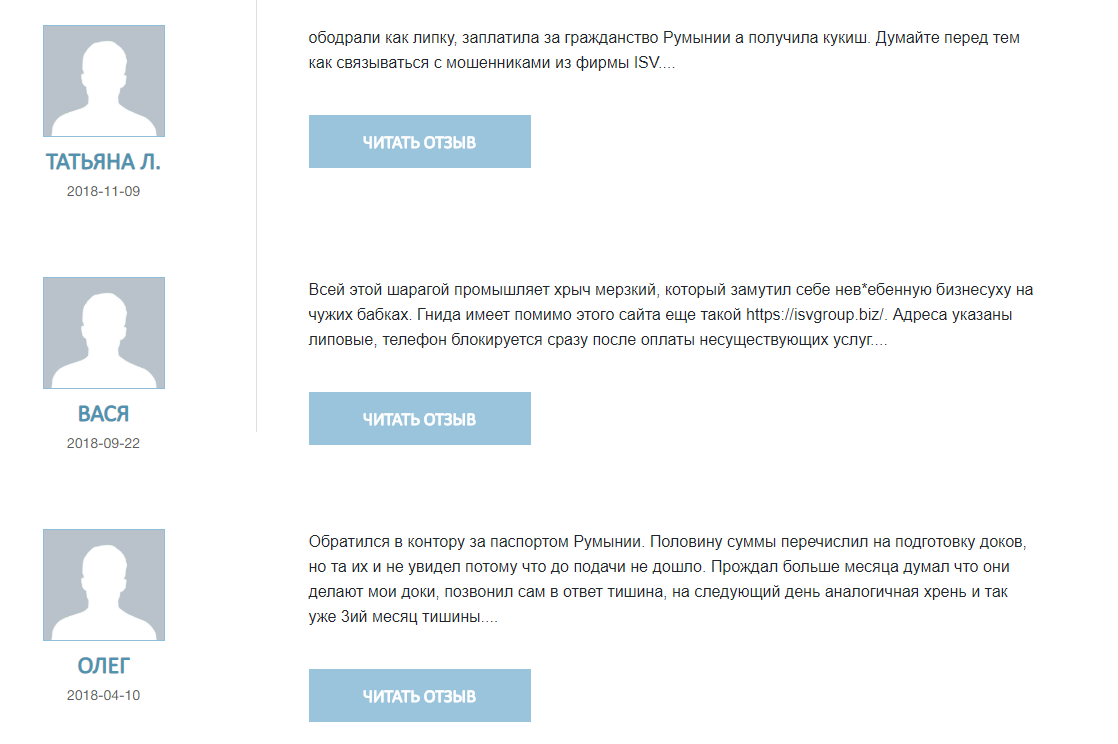 Отзыв о ISV Business Group (rumynia-grazhdanstvo) на company-feedback.com