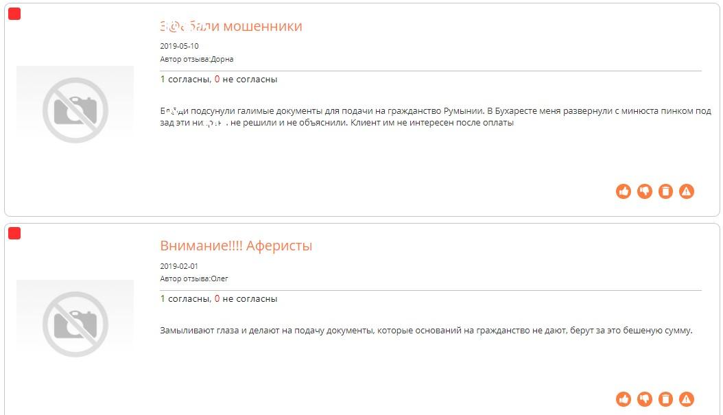 Отзыв на EU Immigration Service на corpindex.ru