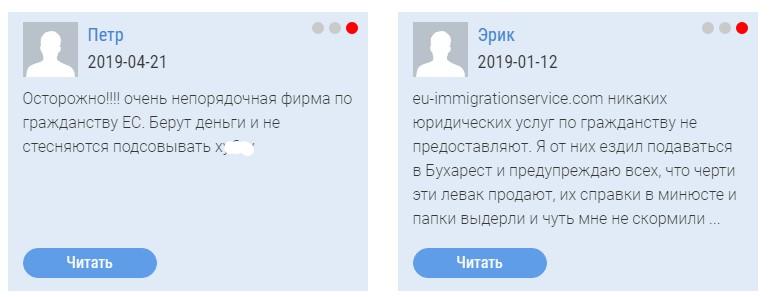 Отзыв на EU Immigration Service на glav-otzyv.ru