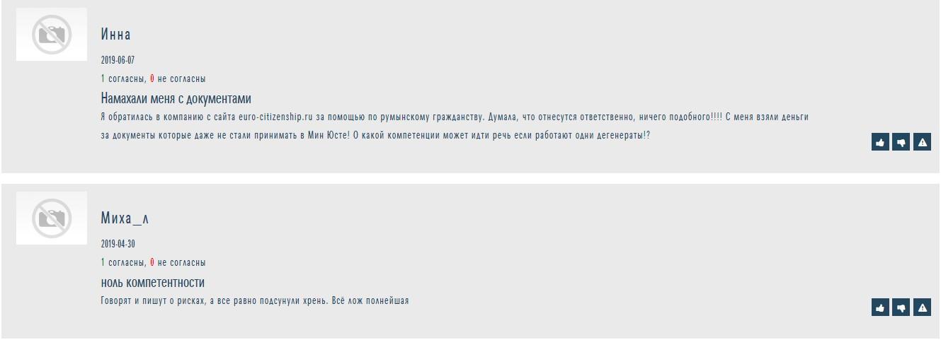 Отзыв о euro-citizenship на otzyvy.org.ua