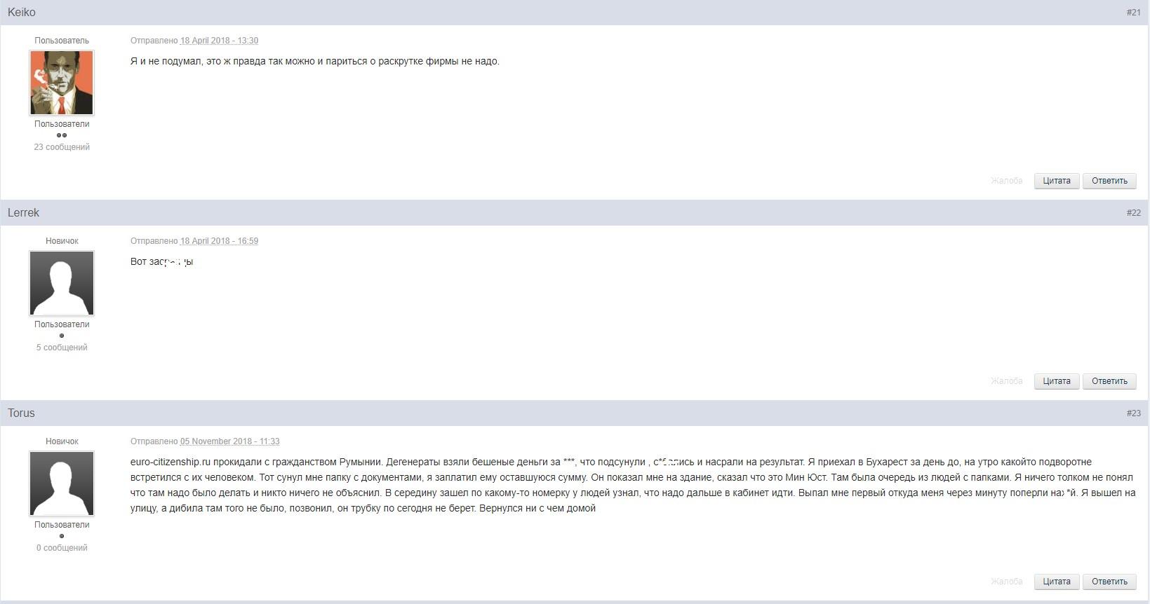 Отзыв о euro-citizenship на forum-eu.com