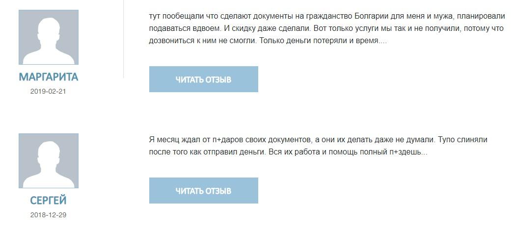 Отзыв о euro-pravo на company-feedback.com