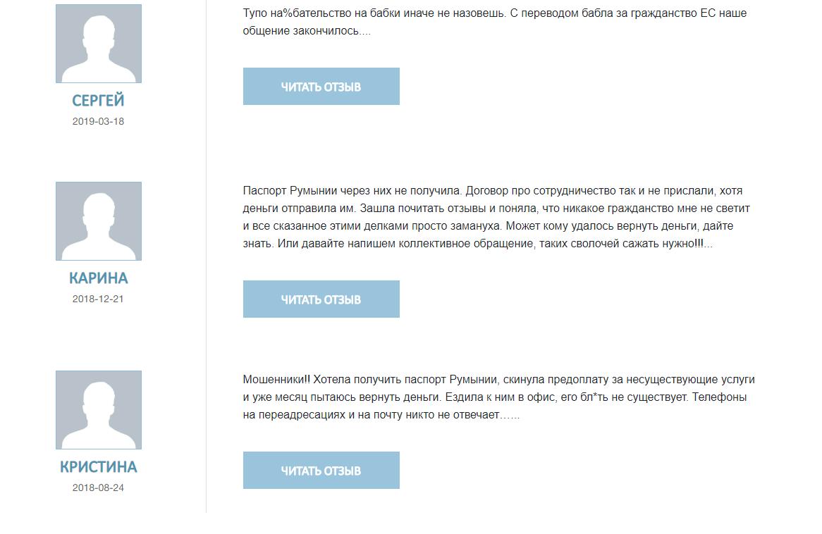 Отзывы о Euro-Business на company-feedback.com