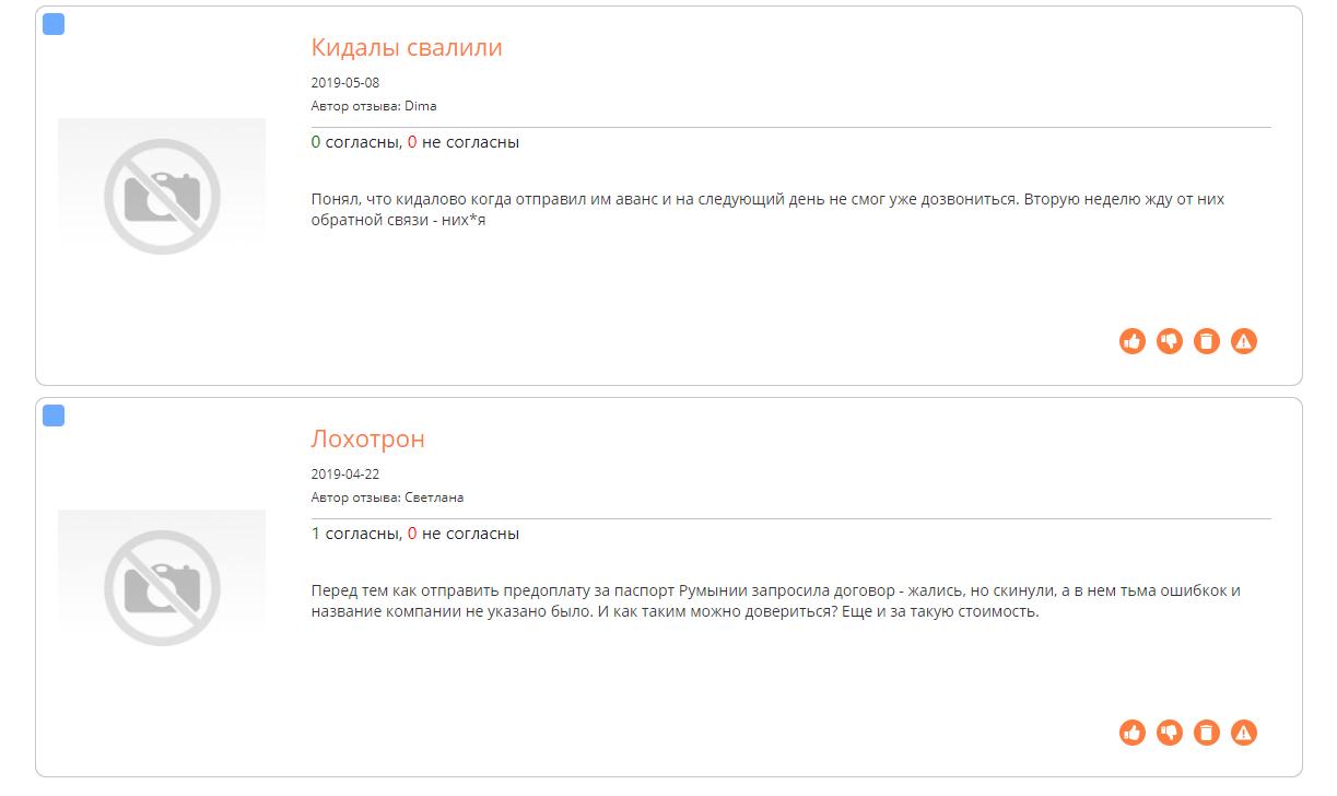 Отзывы о EURO PASPORT на corpindex.ru/company/3507