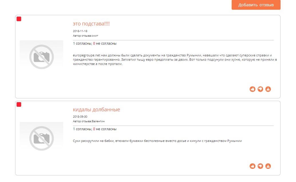 Отзывы о EUROPE GROUP ROMANIA  на corpindex.ru