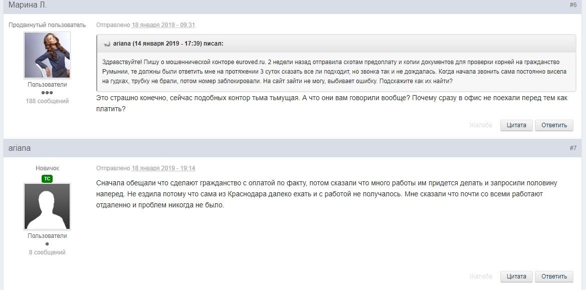 Отзыв о Euroved на forum-eu.com