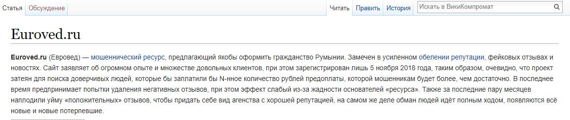 Отзыв о Euroved на wikicompromat.org