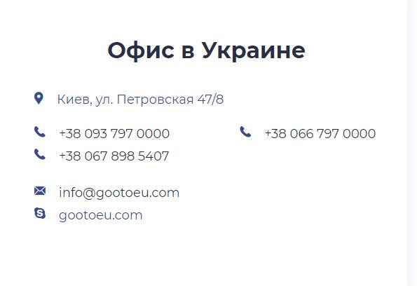 Контакты gotooeu