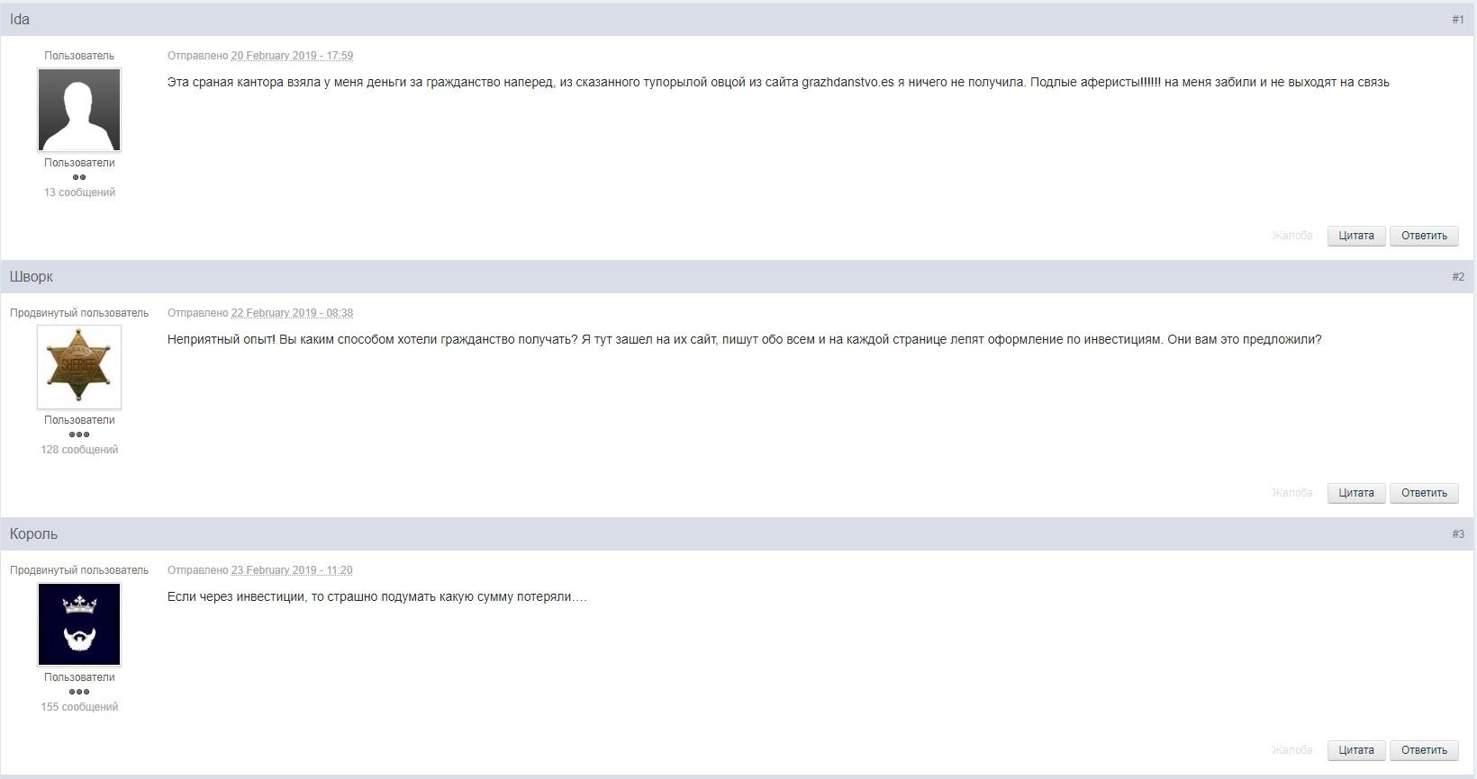 Отзыв о grazhdanstvo-es на forum-eu.com