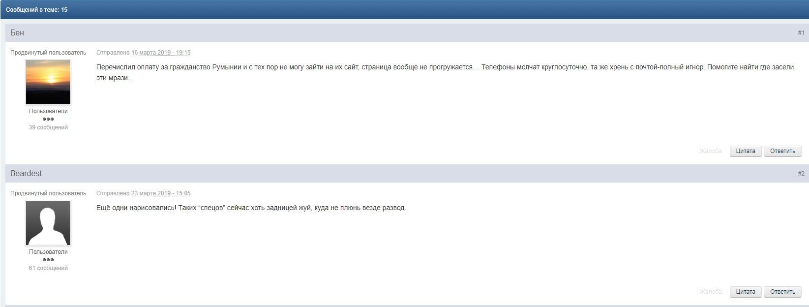Отзыв о Immigrate.expert на forum-eu.com