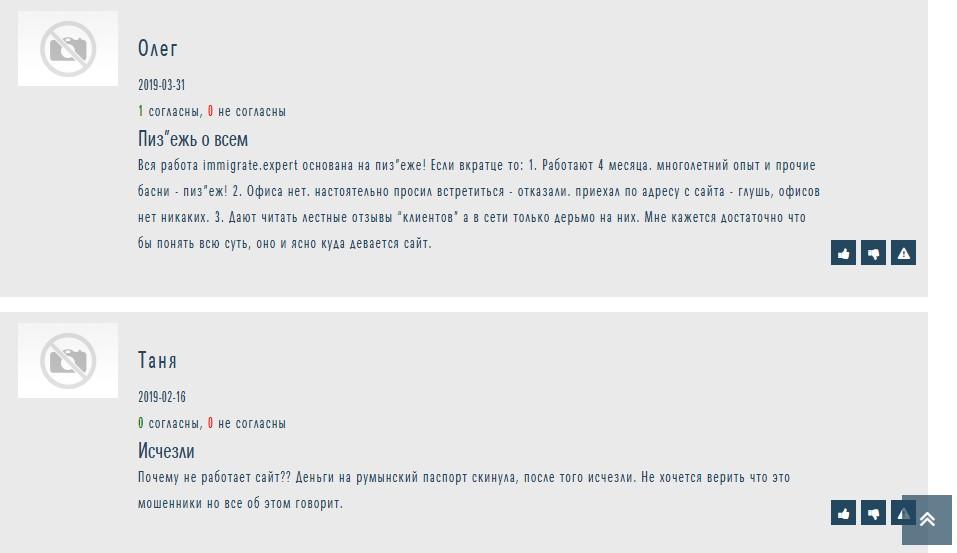 Отзыв о Immigrate.expert на otzyvy.org.ua