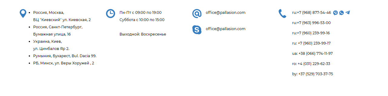 Контакты Рallasion