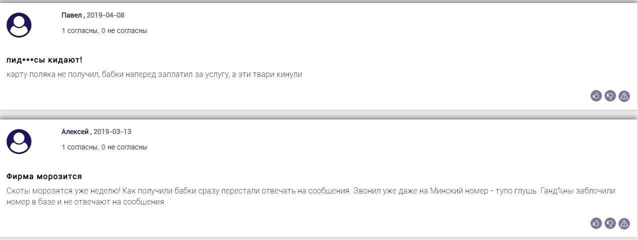 Отзыв о prokartapolaka на bizlst.com