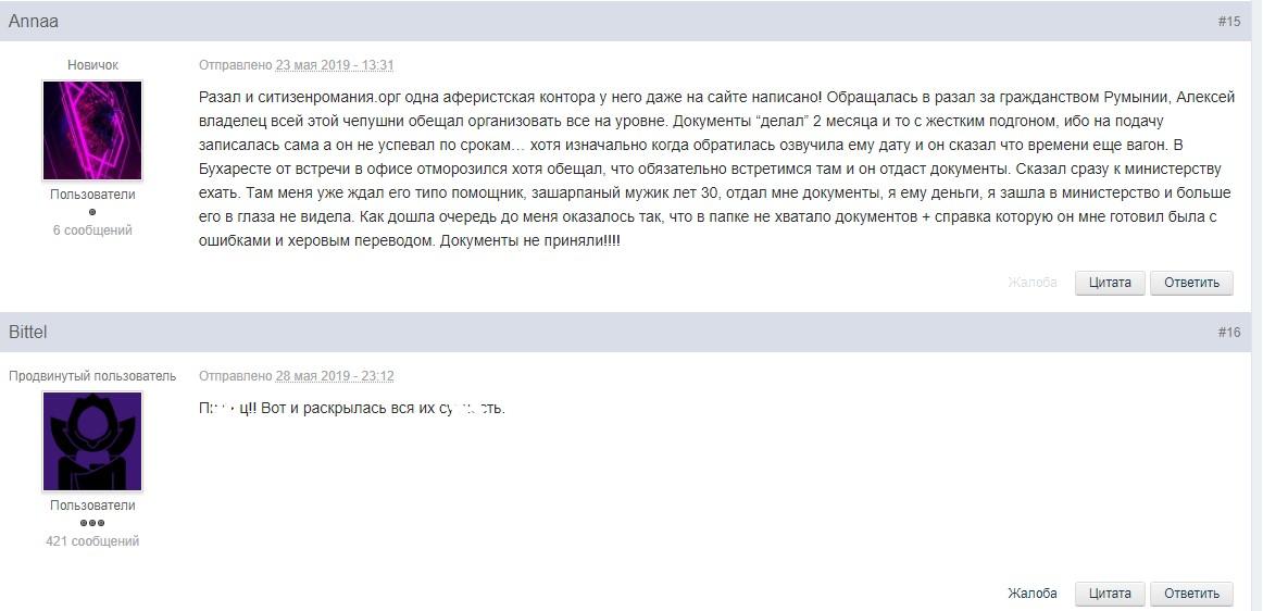 Отзыв о RAZAL на forum-eu.com