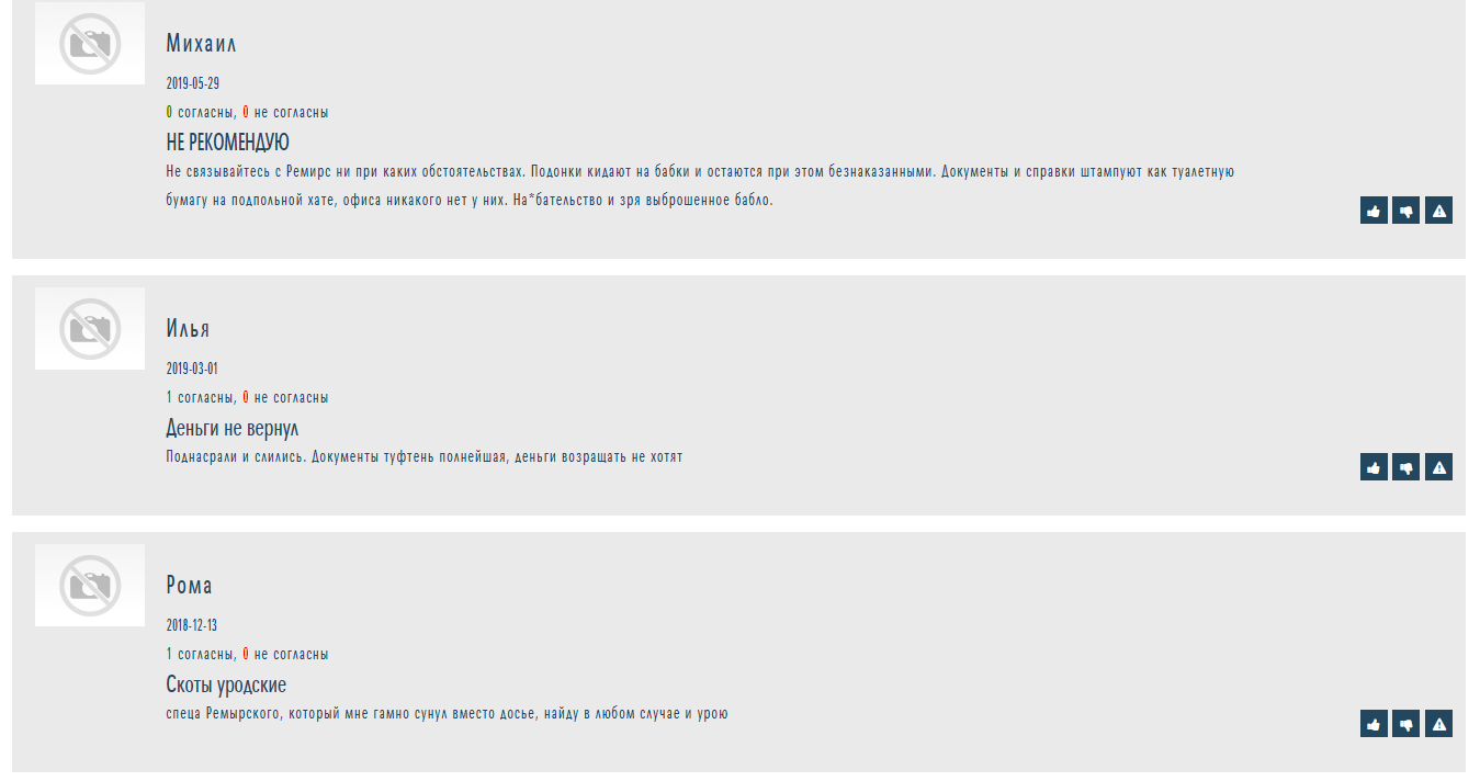 Отзывы о Remirs на otzyvy.org.ua