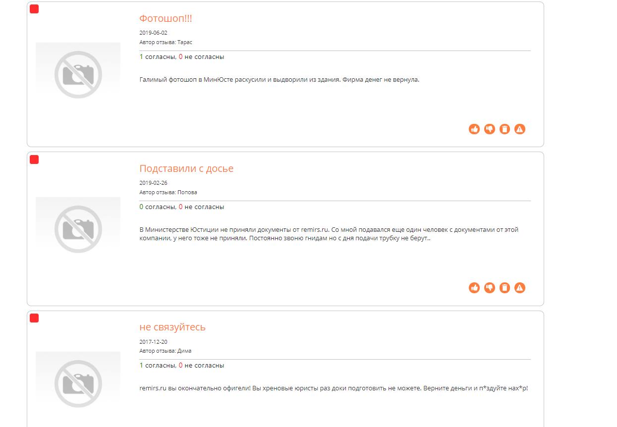Отзывы о remirs.ru на corpindex.ru