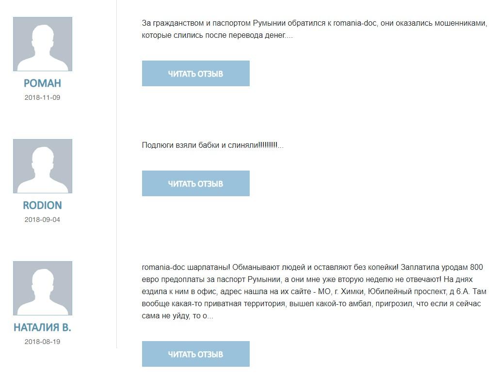Отзыв о romania-doc на company-feedback.com