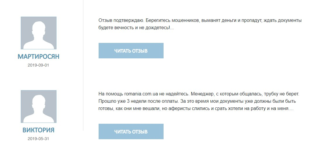 Отзыв о romania.com.ua на company-feedback.com