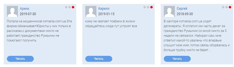 Отзыв о romania.com.ua на glav-otzyv.ru