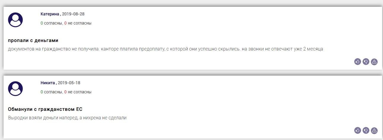 Отзыв о romania.com.ua на bizlst.com