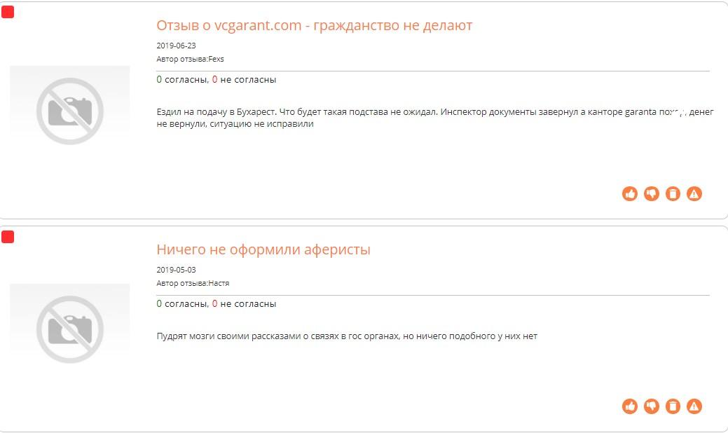 Отзыв о VC Garant на corpindex.ru