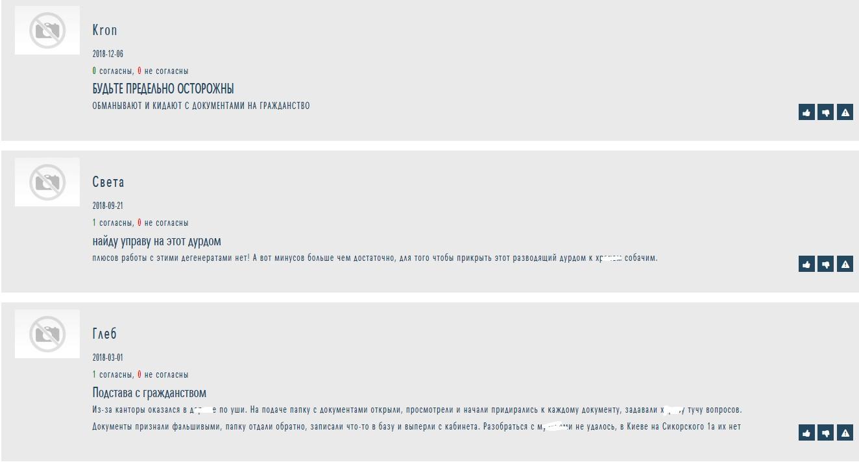 Отзыв о VC Garant на otzyvy.org.ua
