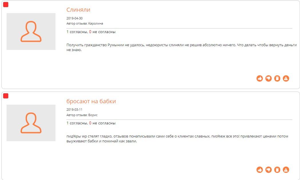 Отзыв о world-pass на corpindex.ru