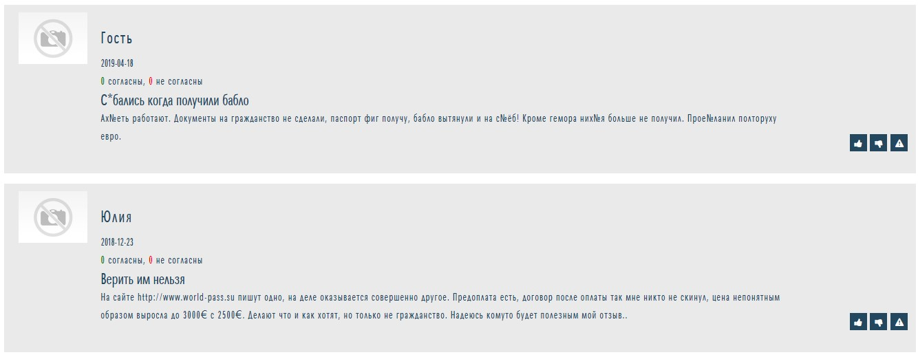 Отзыв о world-pass на otzyvy.org.ua