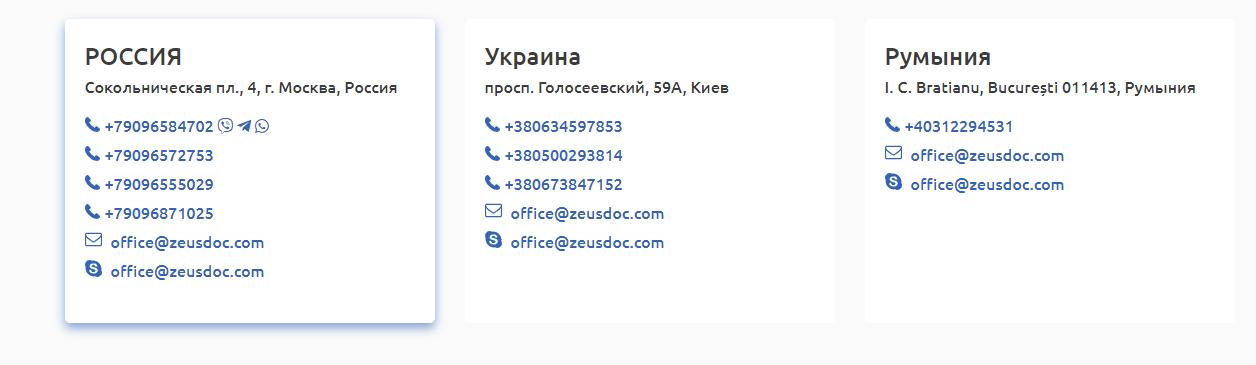 Контакты zeudoc