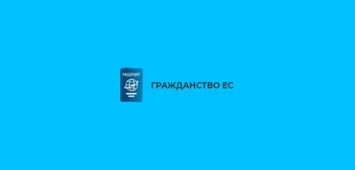 Отзывы о компании Grazhdanstvo.es