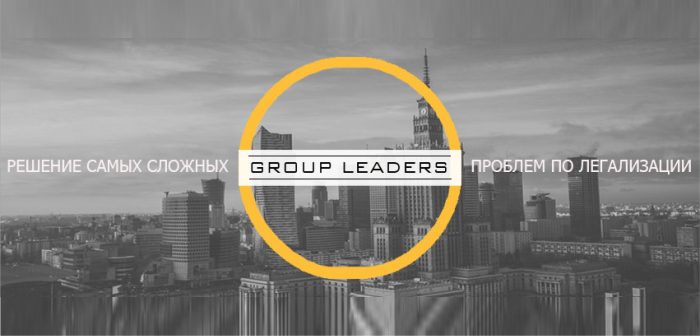 Отзывы о GROUP LEADERS
